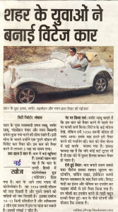 Concept Combination Vintage Car in Dainik Bhaskar Article