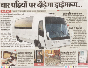 Concept Combination Motor Home in Dainik Bhaskar